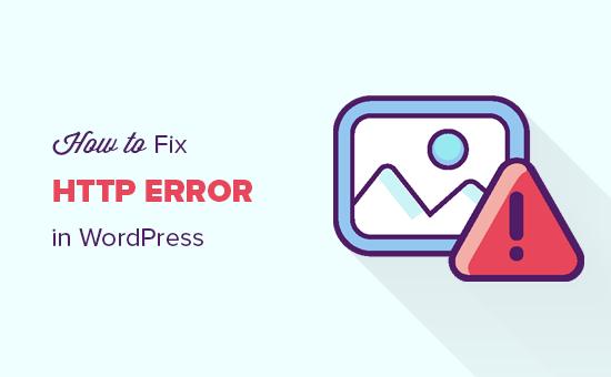 خطای HTTP آپلود تصویر در وردپرس