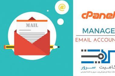 مدیریت ایمیل در CPanel